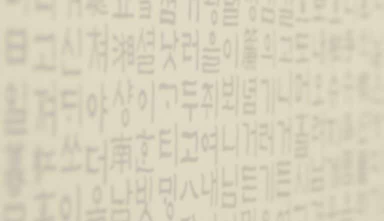 Apprendre le Hangeul, l'alphabet coréen : Le guide complet !
